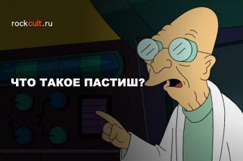 pastish_vk
