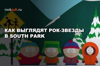 rockers_in_south_park_vk