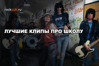 история рока, рок в цифрах, плезир, Pink Floyd / Пинк Флойд (UK), Pearl Jam (US), Nirvana / Нирвана (US), Twisted Sister, Motley Crue (US), Korn / Корн (US), Агата Кристи, Linkin Park / Линкин Парк (US), The Police, Paramore (US), Fall Out Boy (US), Van Halen, Panic! At the Disco, Ramones, My Chemical Romance,