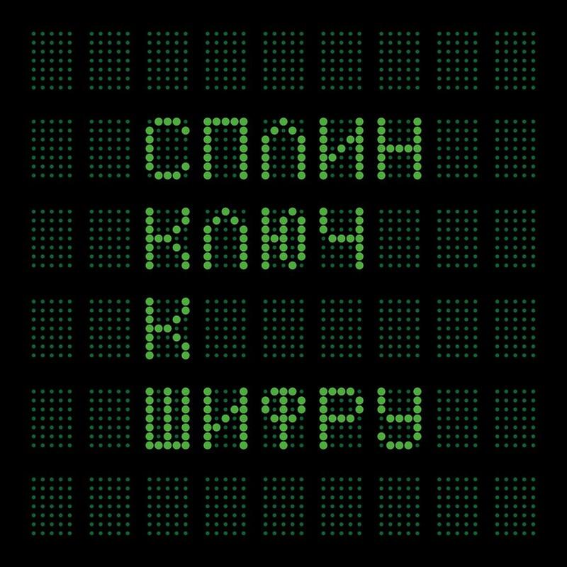 Рецензия на альбом | Сплин – Ключ к шифру (2016)