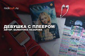 Валентина Назарова, девушка с плеером, книги, российские писатели, издательство аст, аст, книги о роке, роккульт, the Libertibes, цитаты из книг, отзывы на книги, книжные рецензии, рок, британский рок