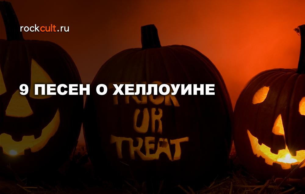 9 песен о Хеллоуине