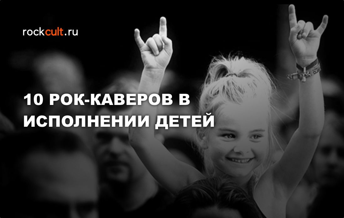 kids_rock_covers_vk