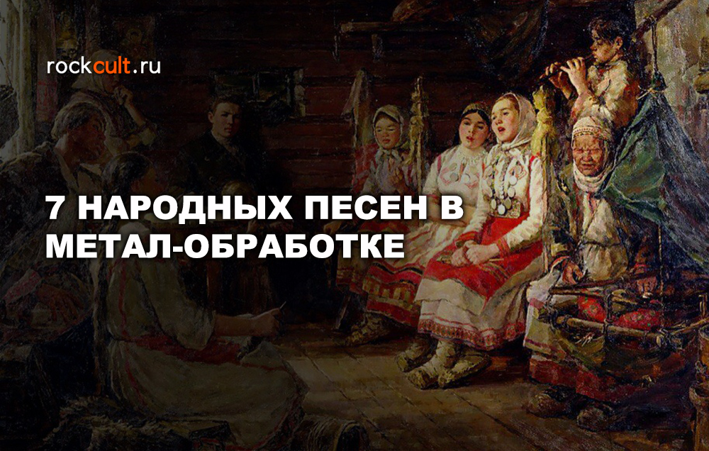 7 каверов на народные песни от российских метал-исполнителей