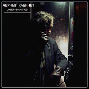 Рецензия на альбом | Антон Макаров - Чёрный Кабинет (2016)