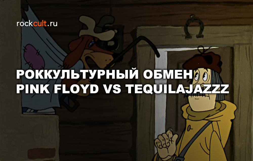 Роккультурный обмен: Pink Floyd VS Tequilajazzz