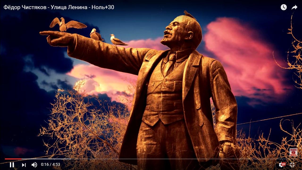 Фёдор Чистяков представил клип Улица Ленина