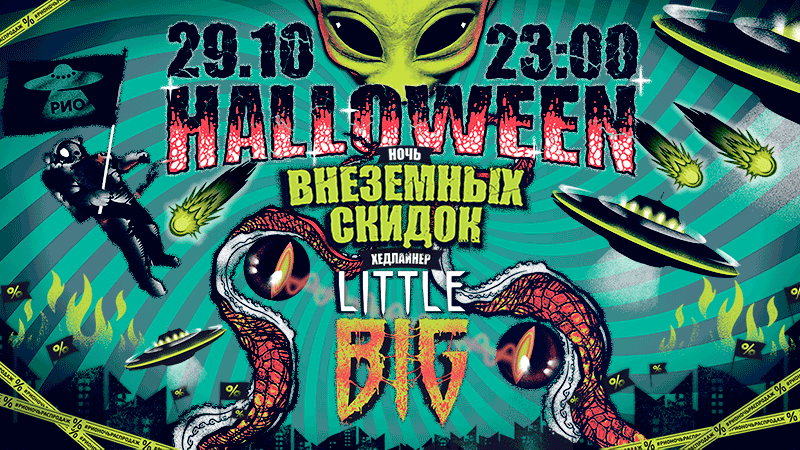 Анонс | Little Big в Москве | ТРЦ РИО | 29.10.2016