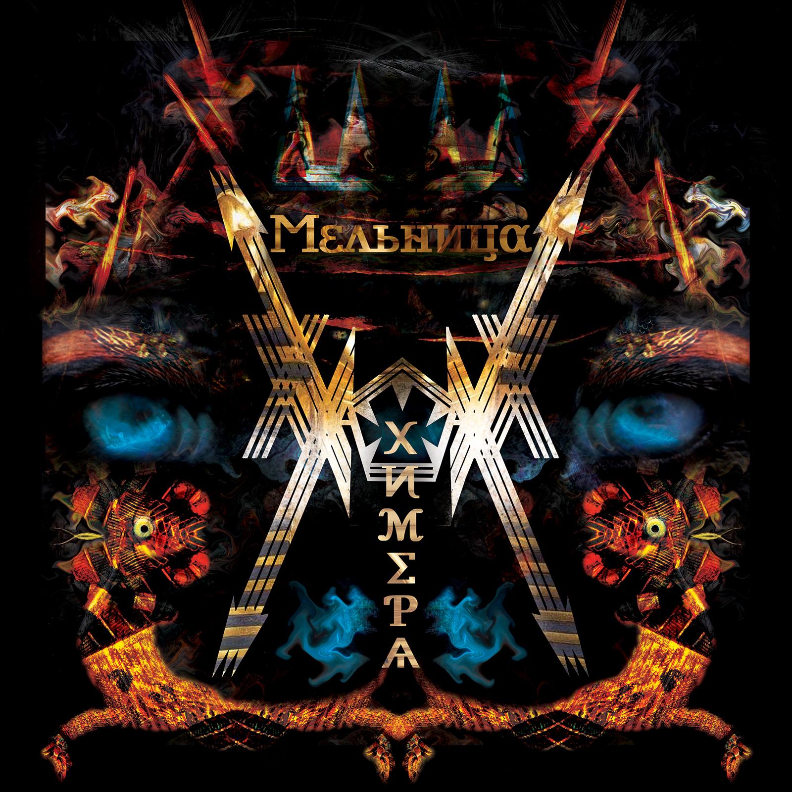 Рецензия на альбом | Мельница - Химера (2016)
