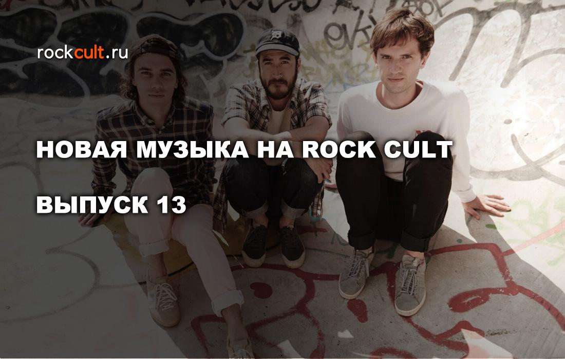 Новая музыка на Rock Cult. Выпуск 13.