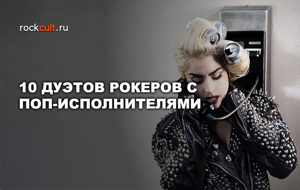 10 дуэтов рокеров с поп-исполнителями
