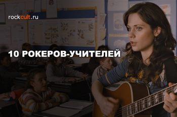 рокеры учителя преподаватели