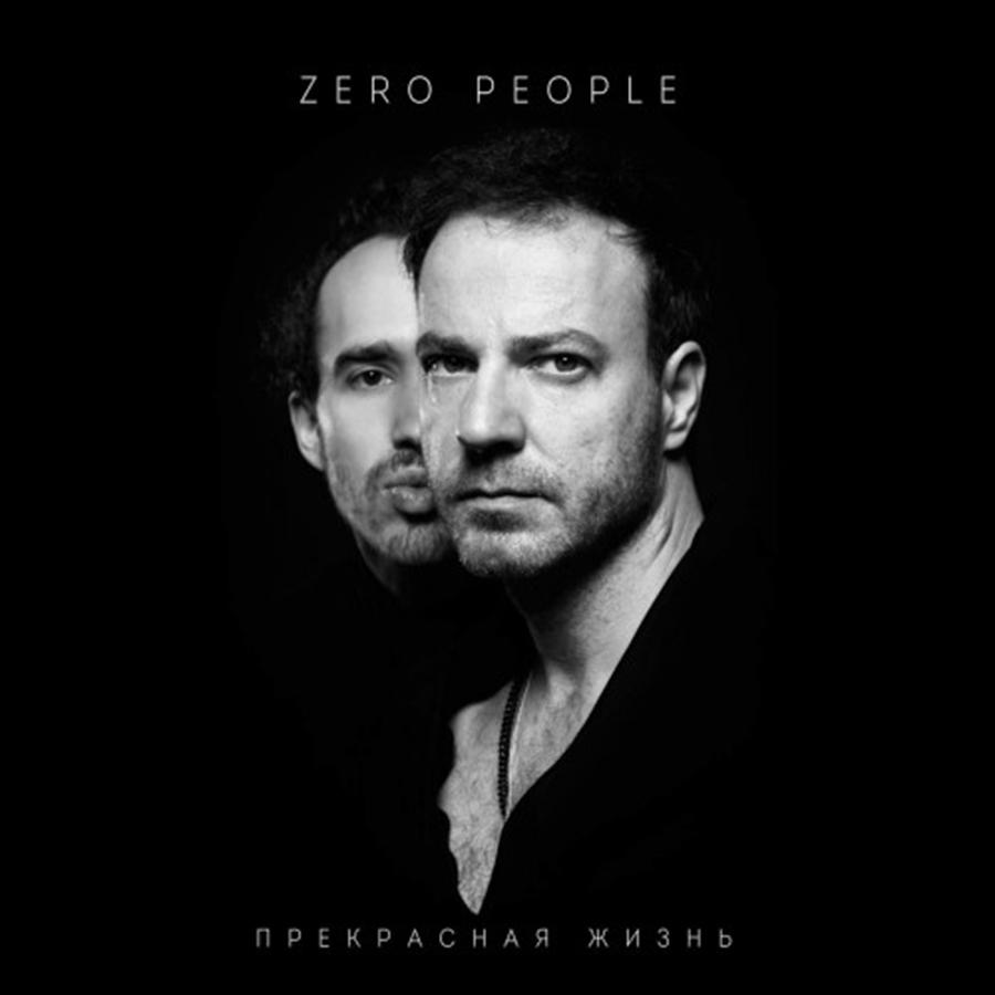 Рецензия на альбом | Zero People - Прекрасная жизнь (2016)