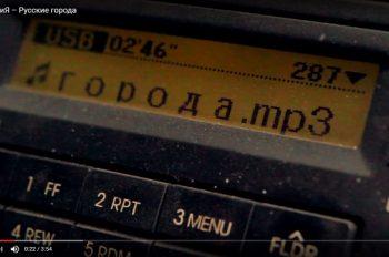 animacia-russkie-goroda-video