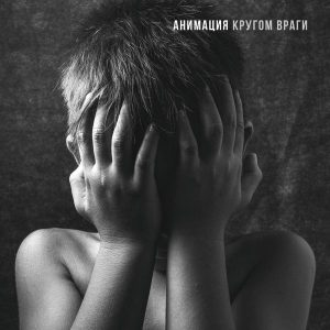 animaciya-krugom-vragi-2016