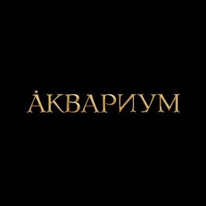 aquarium-logo