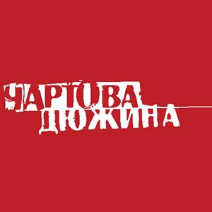 chartova-diuzhina