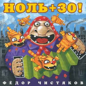 fedor-chistyakov-nol-plus-30