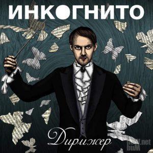 inkognito-dirizher
