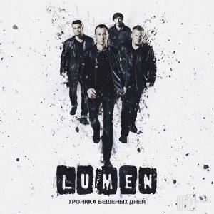 lumen-hronika-beshenyx-dnej