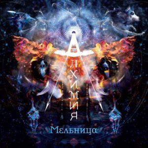 melnitsa-alchemy