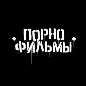 порно фильмы группа музыка