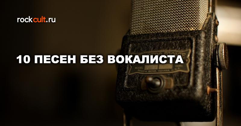 10 песен, в которых вокалист не так уж важен - Роккульт
