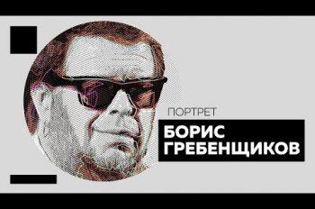 interviu-boris-grebenshikov