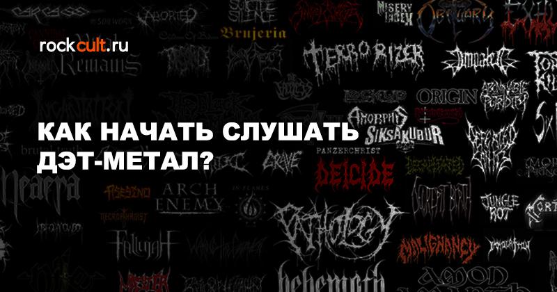 Дэт-метал для начинающих