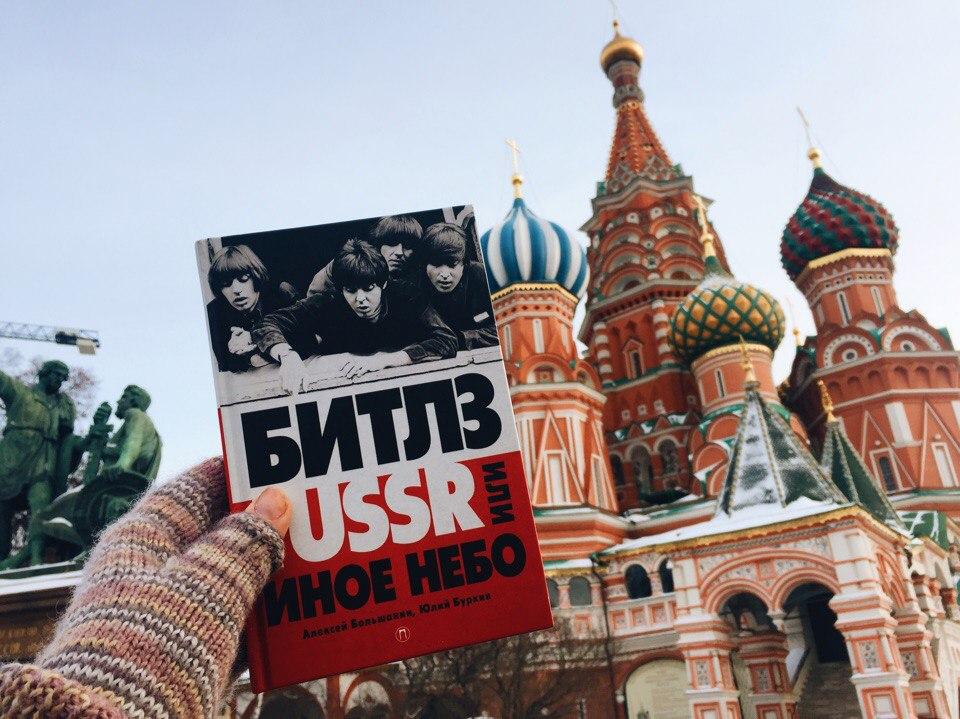 "Цитаты из книги ""Битлз in the USSR, или Иное небо"" - Роккульт"