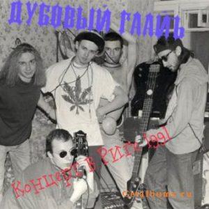 live_in_riga_cover