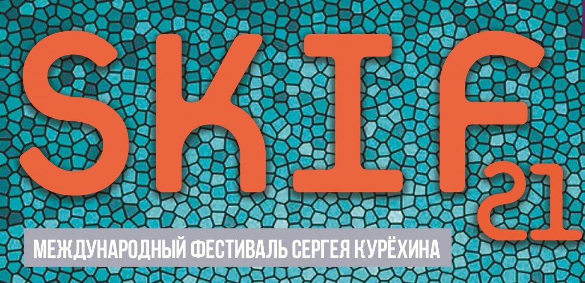 SKIF XXI в Питере | Новая сцена Александринского театра | 30.09.2017