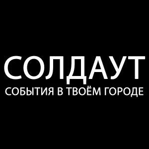 soldout-tour-organisator