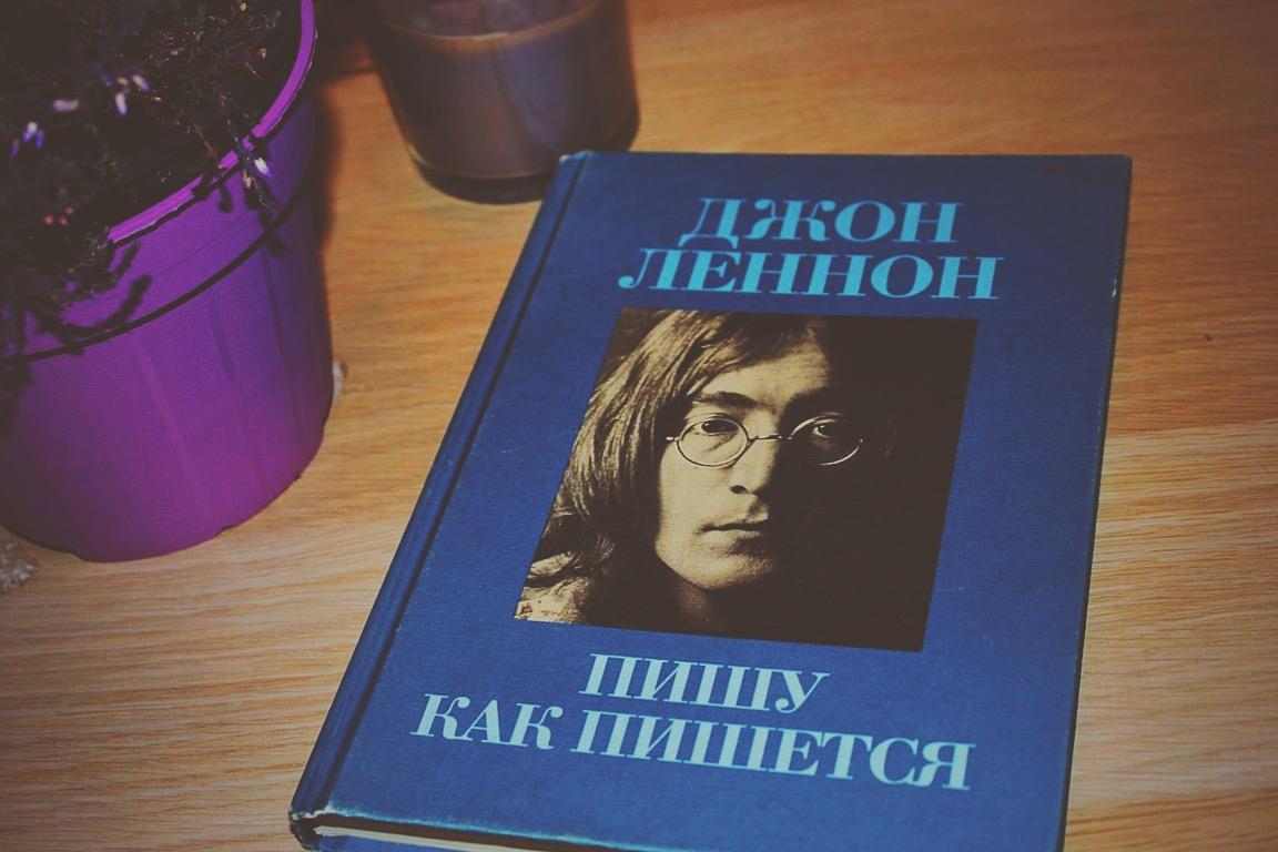 """7 причин прочитать """"Пишу как пишется"""" Джона Леннона - Роккульт"""