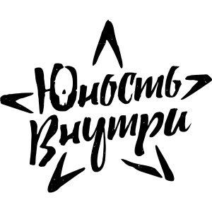 YUnostVnutri