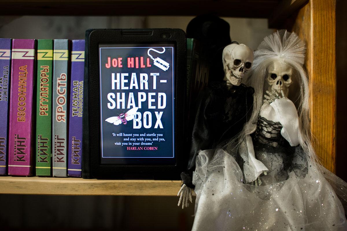Коробка в форме сердца джо хилл храм петра и павла г. Полевской.