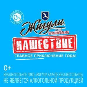 нашествие 2018 логотип