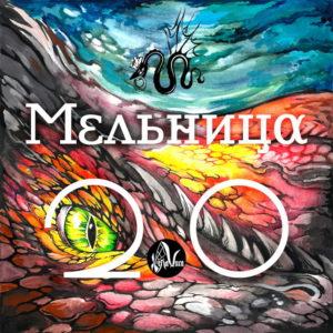 Мельница - 2.0 Vintage sessions (2019)