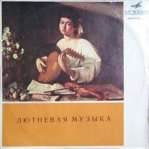 Лютневая музыка XVI—XVII веков